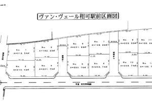 【ヴァン・ヴェール相可駅前区画図】