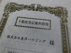【大事な登記事項証明書】