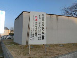 【1月27日(月)は三重高校の入試日ですので、朝夕は三重高通りが渋滞します】