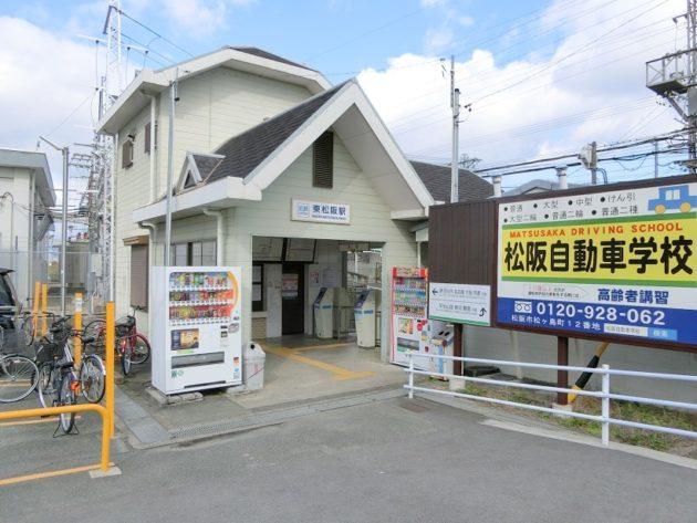 【リヴェール大津より350mのところにある近鉄山田鳥羽志摩線『東松阪駅』】
