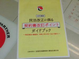 【民法改正にかかる契約書改訂ポイントガイドブック】