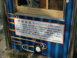 【松阪市の偉人本居宣長】