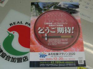 【今年12月20日松阪フルマラソン開催】
