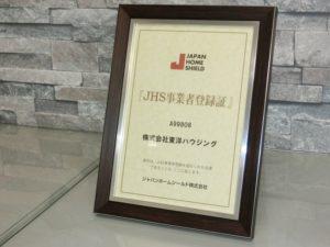 【安心と信頼の建物状況調査(インスペクション)】