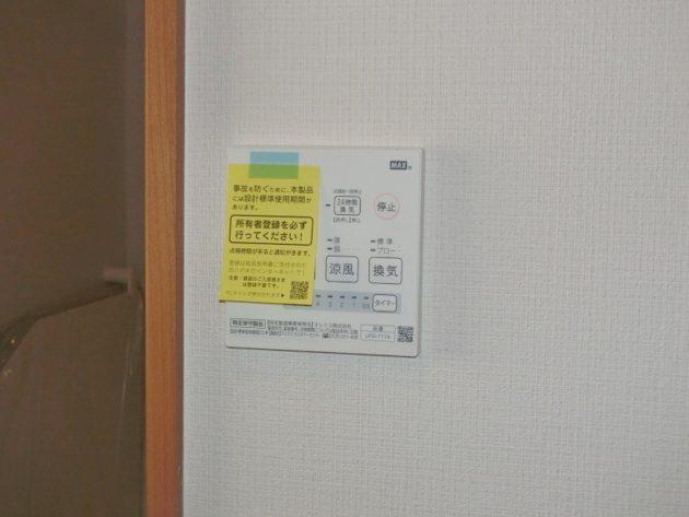【冬の寒い季節には役に立つ予備暖房の付いた浴室換気乾燥機パネル】