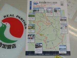 【楽しみなみえ松阪マラソンのコース】