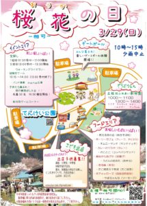 【小さな地域のお祭り桜花の日、今年も3月29日(日)に開催決定】