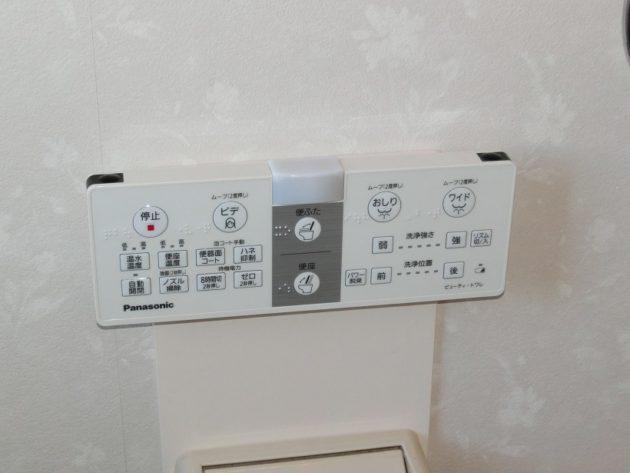 【温水洗浄のスイッチパネル】