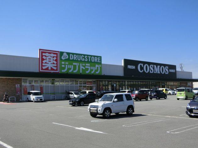【徒歩圏内にあるスーパーマーケットコスモスとドラッグストアのジップドラッグ】