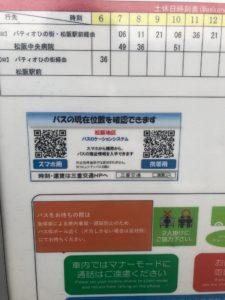 【スマホでわかるバス位置情報】