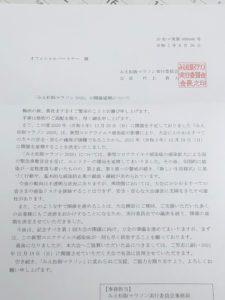 【延期決定の通知が届きました松阪マラソン2020】