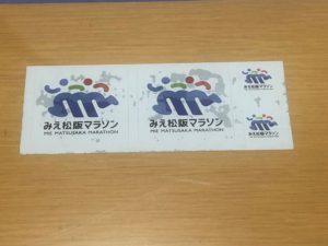 【延期が決定した松阪マラソン2020】
