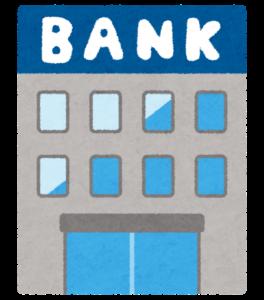 【ネット銀行から実店舗銀行まで様々】