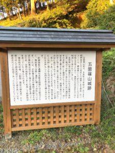 【五箇篠山城跡の案内板】