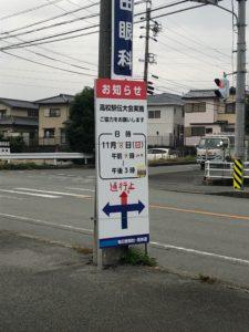 【三重県高校駅伝大会2020開催予定】