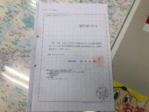【三重県知事発行の図面による開発行為の許可証】