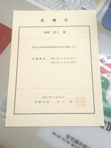 【松阪市空家等対策協議会委員の委嘱状】