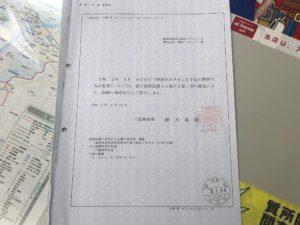【三重県知事による途中変更による開発行為の変更許可証】