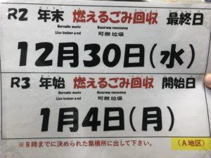 【松阪市年末年始ゴミ収集日】