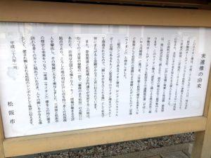 【松阪市豪商ポケットパークの説明】