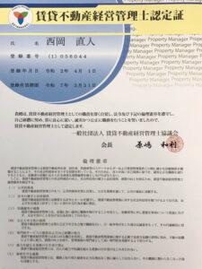【令和元年に取得した賃貸不動産経営管理士認定証】