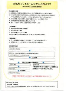 【三重県多気町で住まい購入にお得情報】