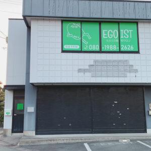 【松阪市下村町に新しくオープンした完全予約の隠れ家サロン・エゴイスト外観】