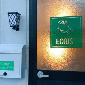 【松阪市下村町に新しくオープンした完全予約の隠れ家サロン・エゴイスト入口】