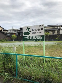 草深公園④
