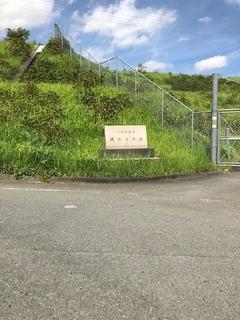上川公園入口