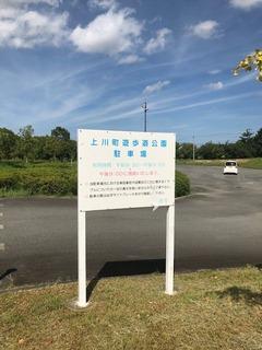上川公園①