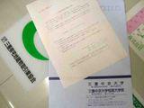 三重中京大学封筒