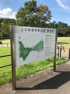 上川公園看板