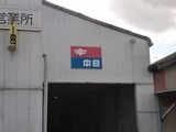 折込センター